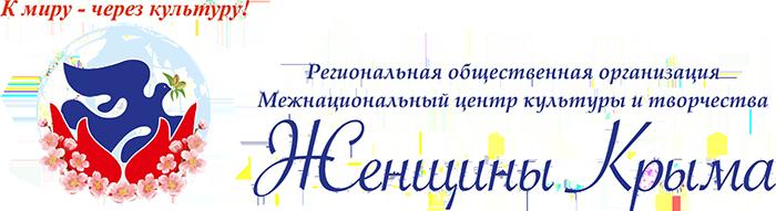 """РОО МЦКТ """"Женщины Крыма"""""""